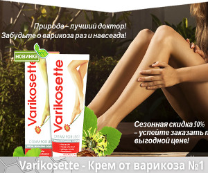 Varikosette - #1 Крем от Варикоза - Душанбе