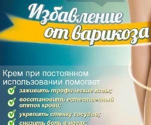 Здоров - Новый Эффективный Крем от Варикоза - Смоленск