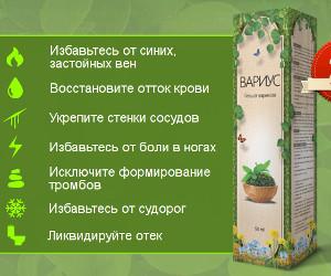 Вариус - Гель от Варикоза - Смоленск